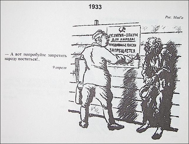 Социальное расслоение и иерархия в СССР - Страница 3 Old-soviet-satira-058