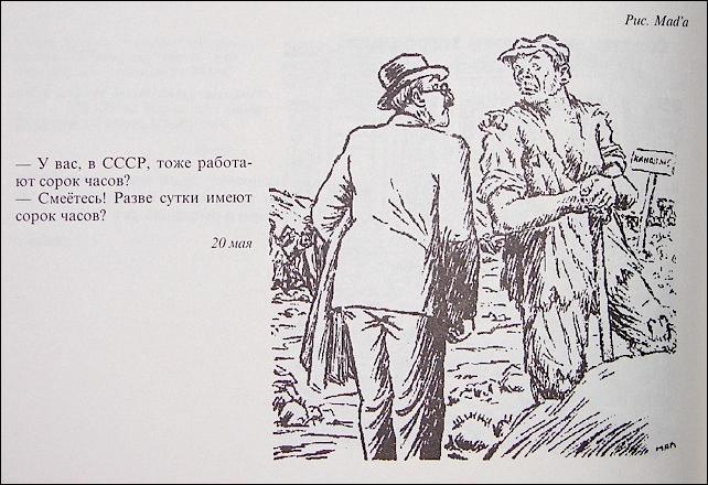 Социальное расслоение и иерархия в СССР - Страница 3 Old-soviet-satira-084