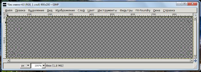 Уроки GIMP 1