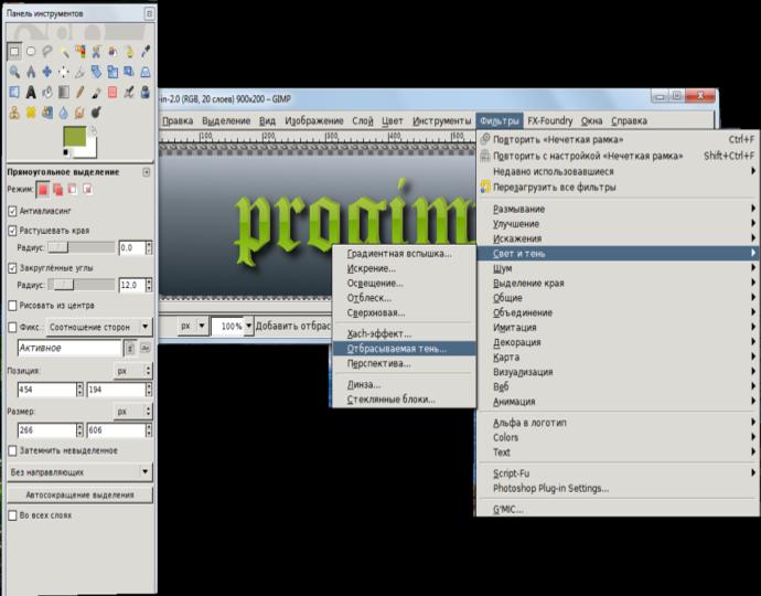 Уроки GIMP 10