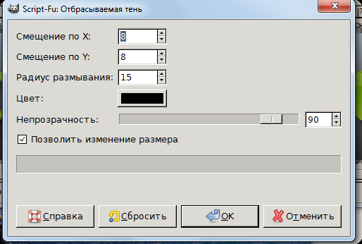 Уроки GIMP 11
