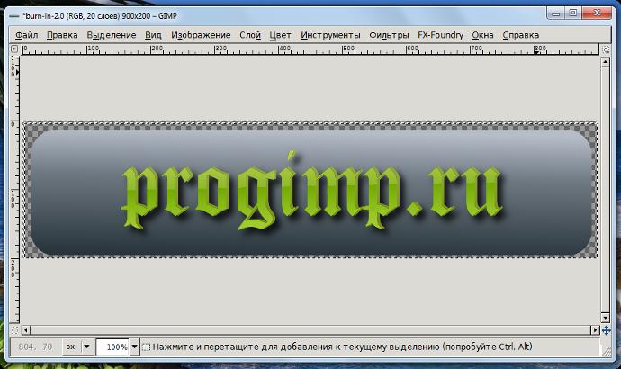Уроки GIMP 12