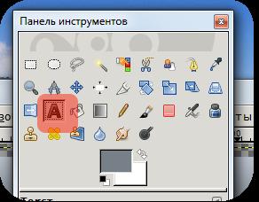 Уроки GIMP 4
