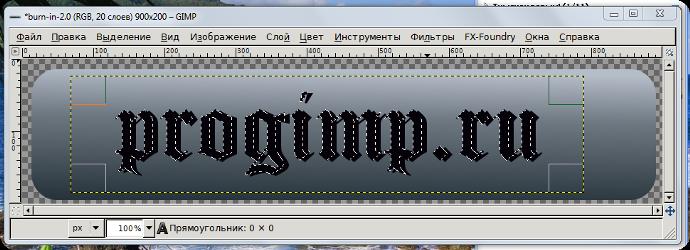 Уроки GIMP 6