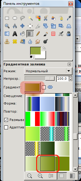 Уроки GIMP 7