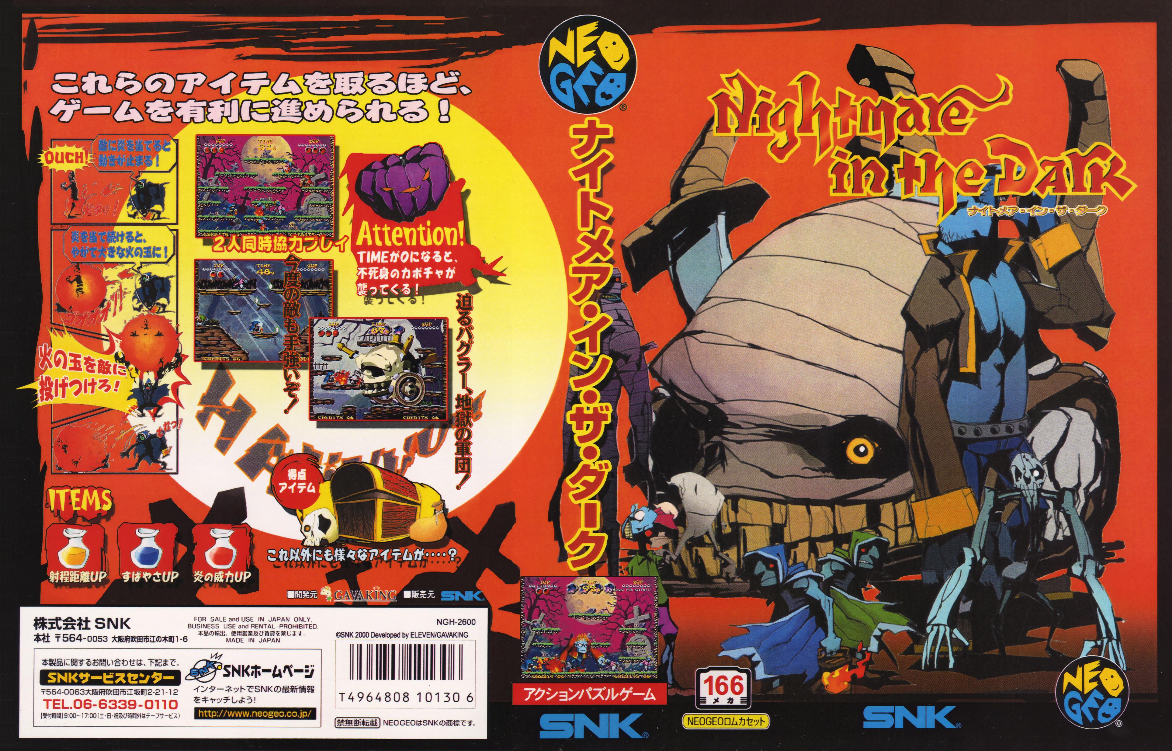 Les Exclu. Neo Geo MVS Nightmare_in_the_dark_insertb