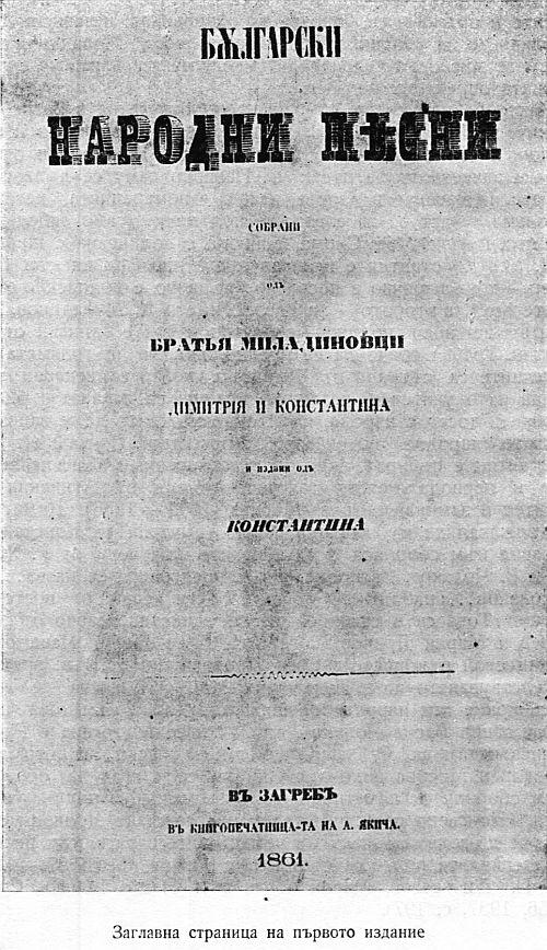 На денешен ден: од македонската историја... - Page 2 Milad3