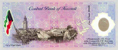 BANKNOTE PSYOP OF  OPERATION DESERT STORM 10YearCommemorativeB