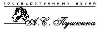 26 мая 2010 г, выступление на вручении Новой Пушкинской премии, музей А.С. Пушкина, Москва 001