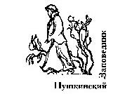 26 мая 2010 г, выступление на вручении Новой Пушкинской премии, музей А.С. Пушкина, Москва 002