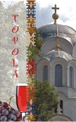 Put vina kroz istoriju Srbije ZA-pvs-Topola