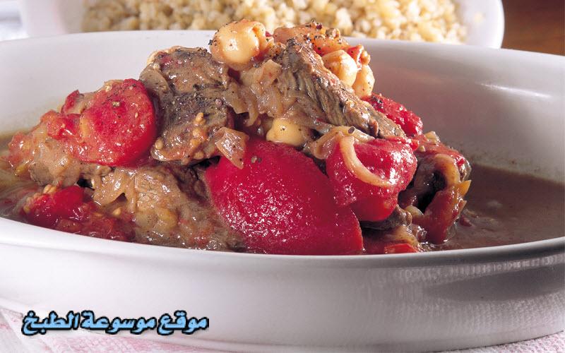 طريقة عمل يخنة اللحمه بالطماطم بالفلفل الحار Stew-tomatoes-pepper-cooking-and-recipes