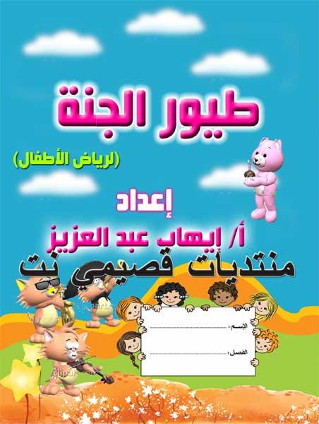 دفتر طيور الجنة لتعليم حروف الهجاء سنة 1 ابتدائي Qassimy-kids