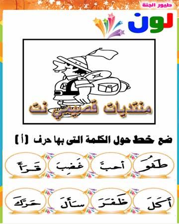 دفتر طيور الجنة لتعليم حروف الهجاء سنة 1 ابتدائي Qassimy-kids2
