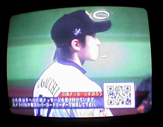 code - QR Code    A VOIR !!!!!!! 050519_qr_baseball