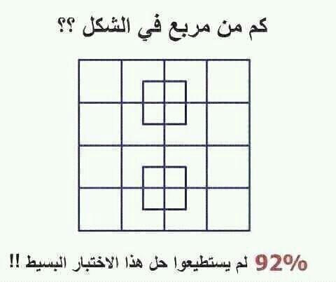 كم من مربع **؟؟ B3f41ec8-ab1f-4464-8ad2-b6ce675d64fb