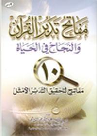 كتاب مفاتح تدبر القرآن والنجاح في الحياة Mafa-book