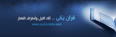 موقع تى فى قران الاكثر من رائع خش وحمل كل الجديد من قراء العالم الاسلامى Quran_10