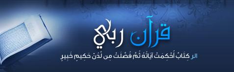 قران ربى Quran_11