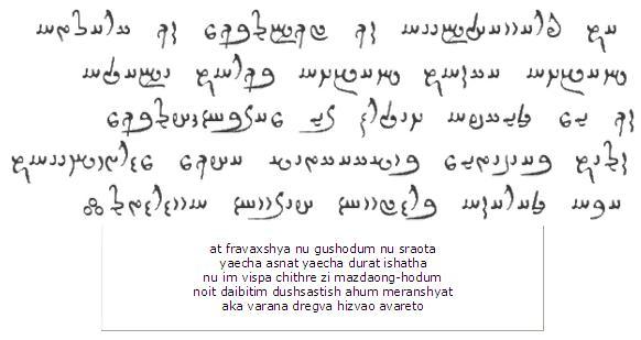 Авестийское письмо Av13