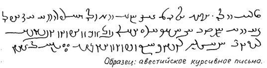 Авестийское письмо Av4