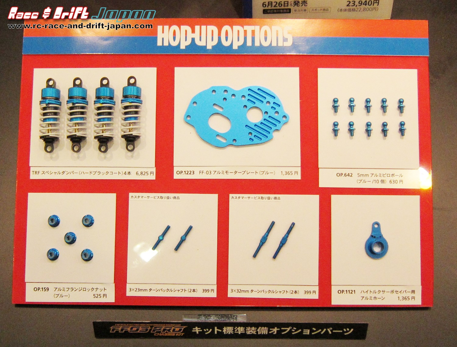 New Tamiya Releases - Upcoming Shizuouka Show - Page 2 IMG_0239