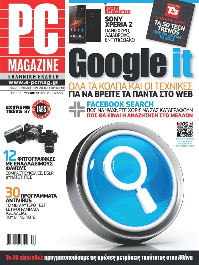 PC MAGAZINE VS RAM PC%20Magazine%20No.201303_1