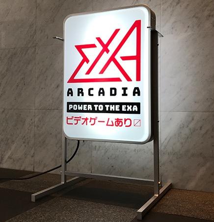 exA-Arcadia Exa_street_sign