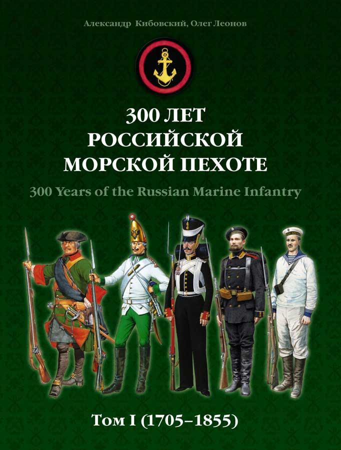 300 ans à l'infanterie marine russe Post-1-1200377400