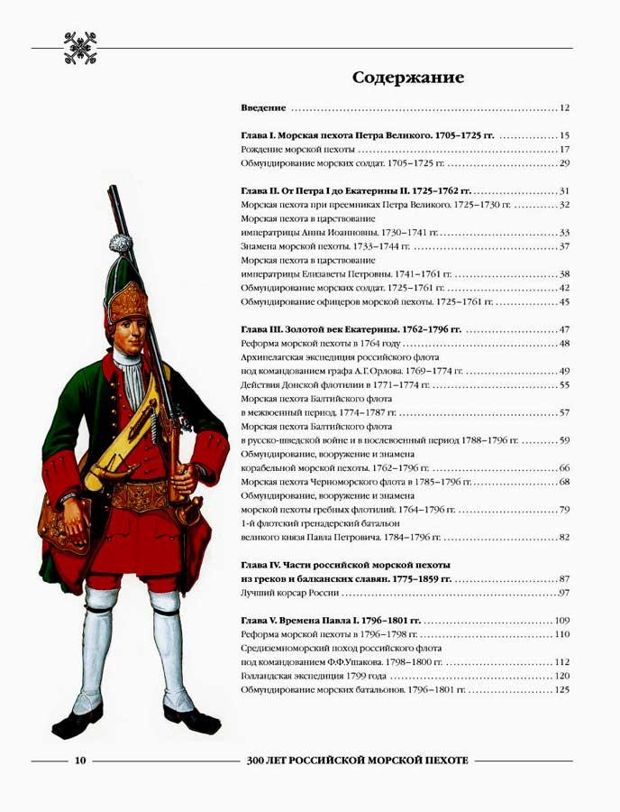 300 ans à l'infanterie marine russe Post-1-1200377418
