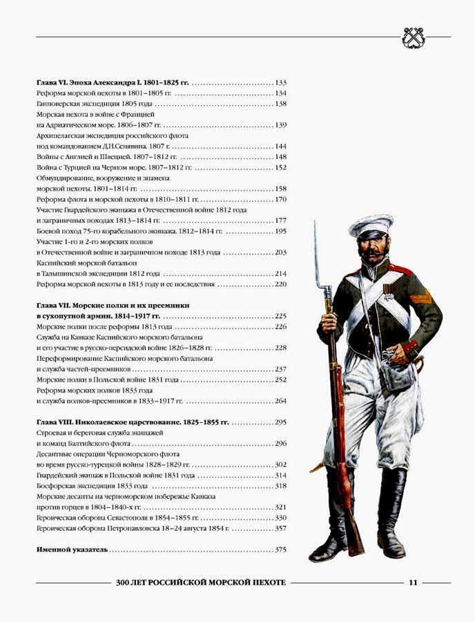 300 ans à l'infanterie marine russe Post-1-1200377436