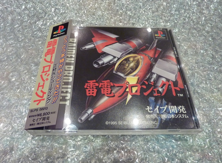 Spinner jeux jap PS1? Raidenprojectpsspin