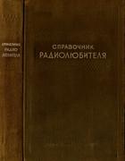 Техническая литература Spr_rl_1949