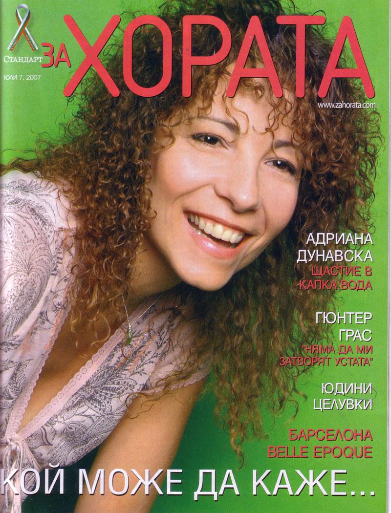 Adriana Dunavska Adi1w