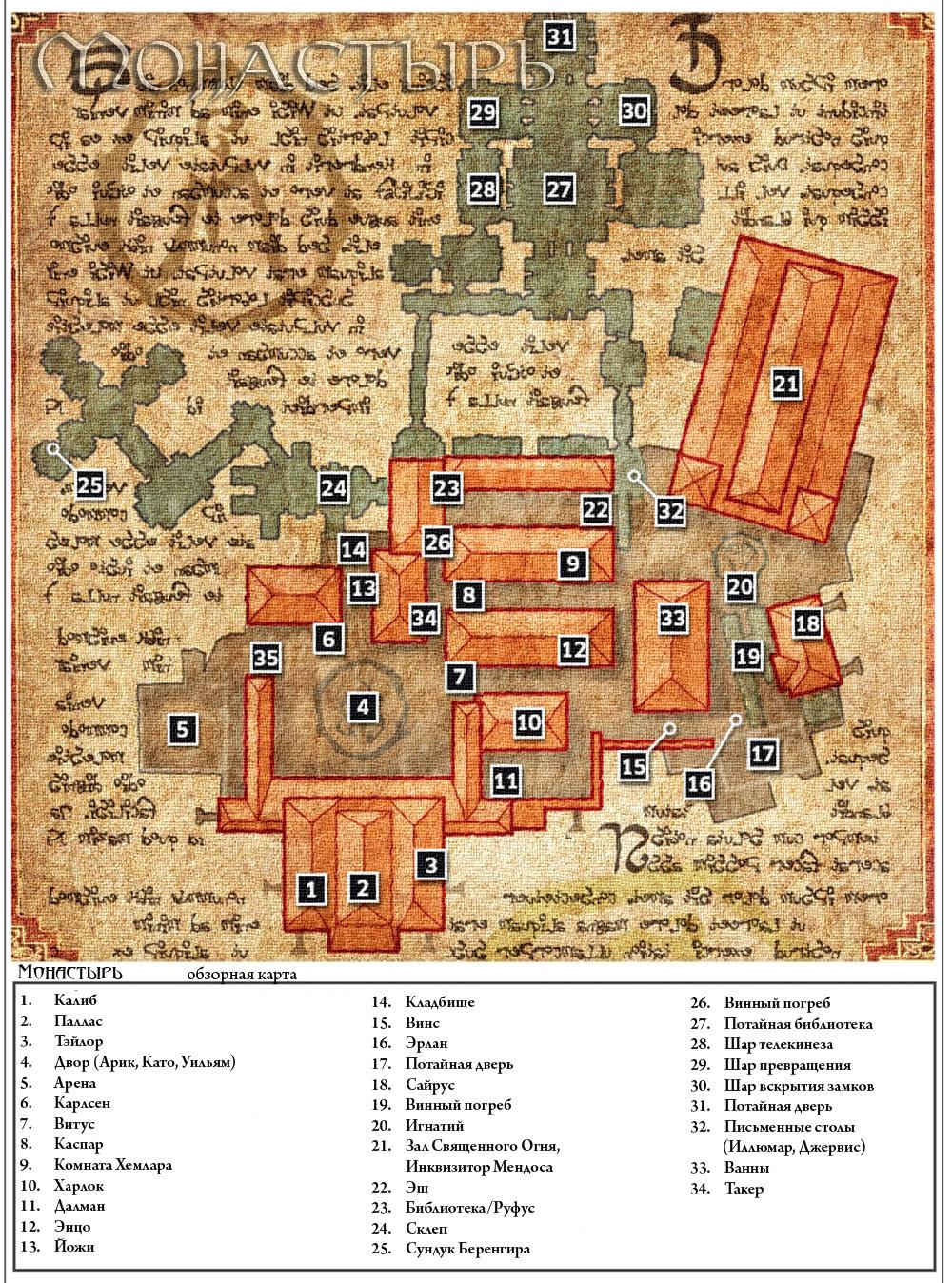 Рисен карты Monastyr