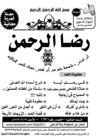 مجلة رضا الرحمن - العدد 22 Rowadt1361019230751