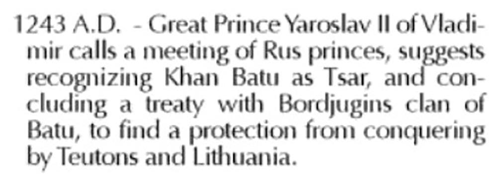 Секреты Венедов. - Страница 6 1243