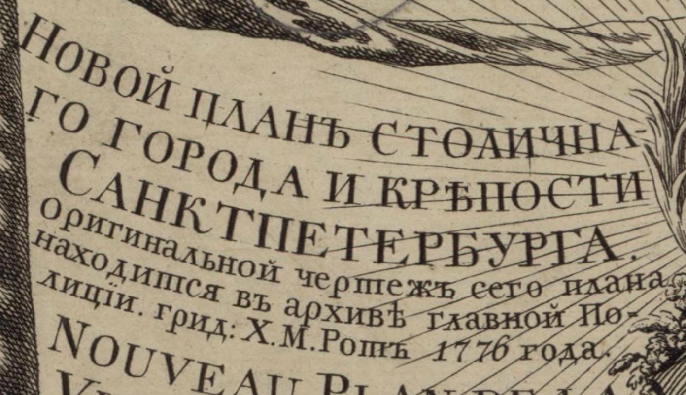 Секреты ВЕНЕДОВ 1776-1