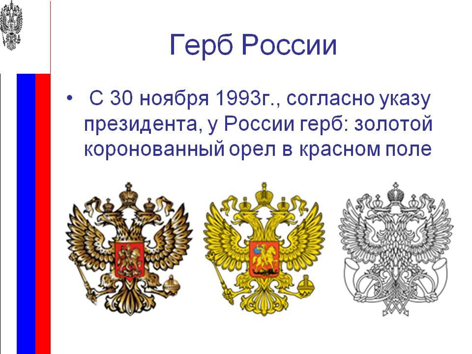 Слова, Понятия, Образы - Страница 4 Gerb-Rossii