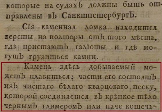 Секреты Венедов. - Страница 5 Granit-2