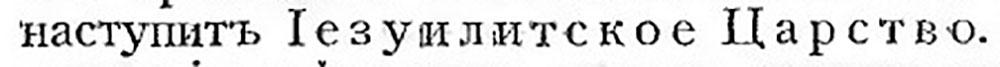 Возрождение - Информация к Размышлению Iesu-zar-1689