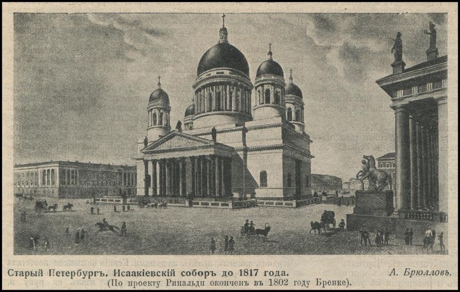 Секреты Венедов. - Страница 6 P-1817-br
