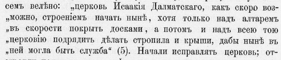 Секреты Венедов. - Страница 4 P-is-1