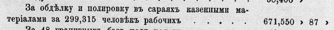 Секреты Венедов. - Страница 6 P-is-13
