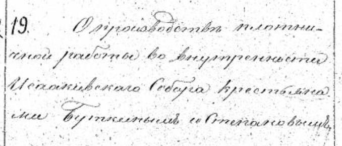 Секреты Венедов. - Страница 6 P-is-1818-2