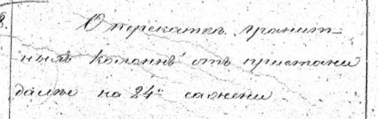 Секреты Венедов. - Страница 6 P-is-1826-3