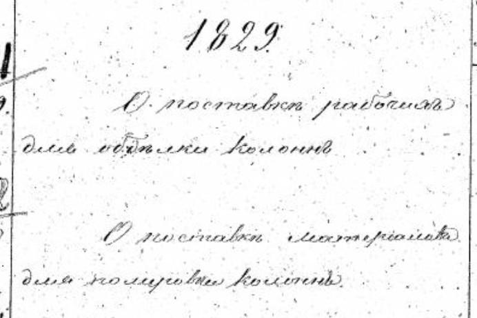 Секреты Венедов. - Страница 6 P-is-1829-3