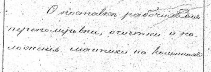 Секреты Венедов. - Страница 6 P-is-1830-2col