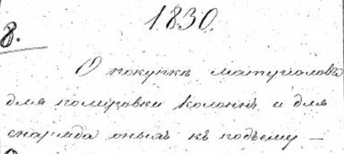 Секреты Венедов. - Страница 6 P-is-1830-3