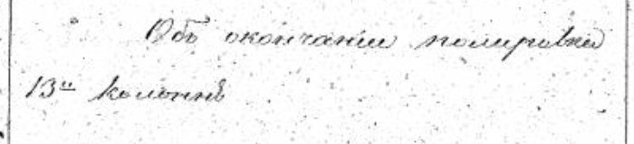 Секреты Венедов. - Страница 6 P-is-1832-1